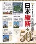 まだある日本縦断全50城【絶景の城めぐり】#007