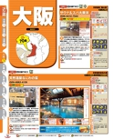 大阪エリアガイド【るるぶ日帰り温泉関西 中国 四国 北陸】#001