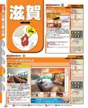 滋賀エリアガイド【るるぶ日帰り温泉関西 中国 四国 北陸】#004