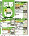 鳥取エリアガイド【るるぶ日帰り温泉関西 中国 四国 北陸】#009
