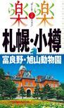 札幌・小樽・富良野・旭山動物園