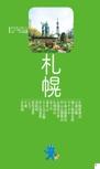 札幌エリアガイド【楽楽 札幌・小樽・富良野・旭山動物園(2016年版)】#001