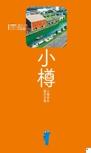 小樽エリアガイド【楽楽 札幌・小樽・富良野・旭山動物園(2016年版)】#003