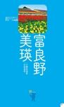 富良野・美瑛エリアガイド【楽楽 札幌・小樽・富良野・旭山動物園(2016年版)】#004