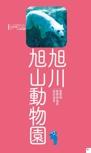 旭川・旭山動物園エリアガイド【楽楽 札幌・小樽・富良野・旭山動物園(2016年版)】#005