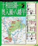 十和田湖・奥入瀬・八幡平エリアガイド【るるぶ温泉&宿 東北】#002