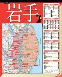 岩手エリアガイド【るるぶ温泉&宿 東北】#003