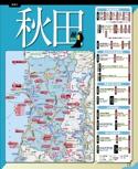 秋田エリアガイド【るるぶ温泉&宿 東北】#004