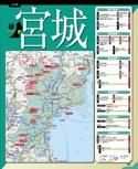 宮城エリアガイド【るるぶ温泉&宿 東北】#005