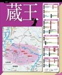 蔵王エリアガイド【るるぶ温泉&宿 東北】#006