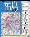 福島エリアガイド【るるぶ温泉&宿 東北】#008