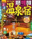 るるぶ温泉&宿 関西 中国 四国