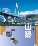 山陽エリアガイド【るるぶ温泉&宿 関西 中国 四国】#004
