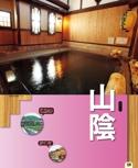 山陰エリアガイド【るるぶ温泉&宿 関西 中国 四国】#005