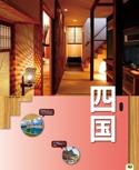 四国エリアガイド【るるぶ温泉&宿 関西 中国 四国】#006