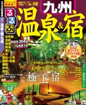 るるぶ温泉&宿 九州