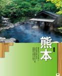 熊本エリアガイド【るるぶ温泉&宿 九州】#002