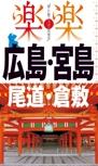 楽楽 広島・宮島・尾道・倉敷(2016年版)