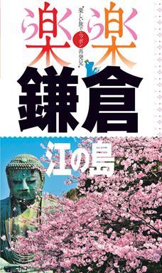 楽楽 鎌倉・江の島(2016年版)