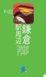 鎌倉駅周辺エリアガイド【楽楽 鎌倉・江の島(2016年版)】#001