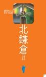 北鎌倉周辺エリアガイド【楽楽 鎌倉・江の島(2016年版)】#002