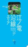 江ノ電沿線エリアガイド【楽楽 鎌倉・江の島(2016年版)】#003