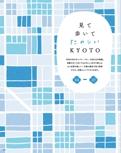 見て歩いてたのしいKYOTO【京都でしたい100のこと】#001