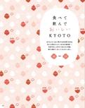 食べて飲んでおいしいKYOTO【京都でしたい100のこと】#002