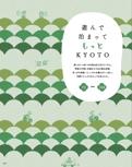 遊んで泊まってもっとKYOTO【京都でしたい100のこと】#004