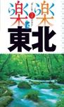 楽楽 東北(2016年版)