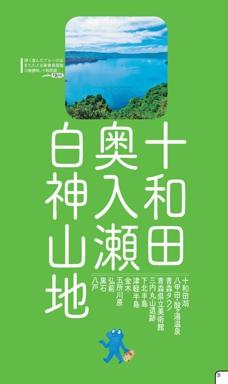十和田・奥入瀬・白神山地エリアガイド【楽楽 東北(2016年版)】#001