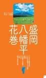 盛岡・八幡平・花巻エリアガイド【楽楽 東北(2016年版)】#002