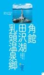 角館・田沢湖・乳頭温泉郷エリアガイド【楽楽 東北(2016年版)】#003