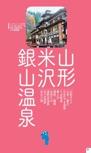 山形・米沢・銀山温泉エリアガイド【楽楽 東北(2016年版)】#004
