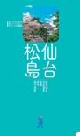 仙台・松島エリアガイド【楽楽 東北(2016年版)】#005