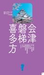 会津・磐梯・喜多方エリアガイド【楽楽 東北(2016年版)】#006