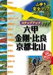 山歩き安全マップステップアップ 六甲・金剛・比良・京都北山