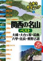 関西の名山ベスト 大峰・大台ヶ原・鈴鹿・六甲・比良・熊野古道