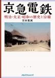 京急電鉄 明治・大正・昭和の歴史と沿線