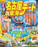 るるぶ名古屋 東海 デートBOOK(2016年版)