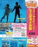 テーマパーク&レジャースポット王道ガイド【るるぶ名古屋 東海 デートBOOK(2016年版)】#001