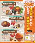 デートグルメ&ナイトスポットシーン別ガイド【るるぶ名古屋 東海 デートBOOK(2016年版)】#002