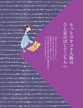 ひと足のばして【ココミル 大阪(2016年版)】#006