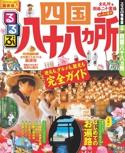るるぶ四国八十八ヵ所(2016年版)
