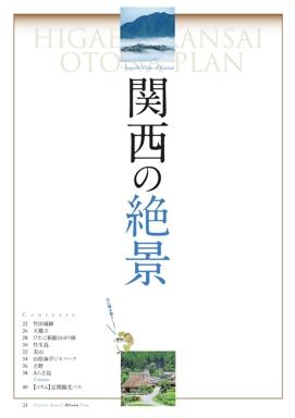 関西の絶景【日帰り関西 大人プラン】#002