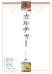 カルチャー【日帰り関西 大人プラン】#004