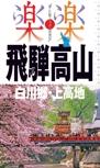 楽楽 飛騨高山・白川郷・上高地(2016年版)