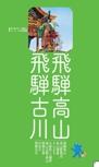 飛騨高山・飛騨古川エリアガイド【楽楽 飛騨高山・白川郷・上高地(2016年版)】#001