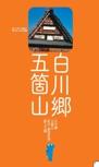 白川郷・五箇山エリアガイド【楽楽 飛騨高山・白川郷・上高地(2016年版)】#002