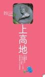 上高地エリアガイド【楽楽 飛騨高山・白川郷・上高地(2016年版)】#004